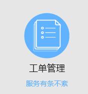 工单系统Ewei免费云