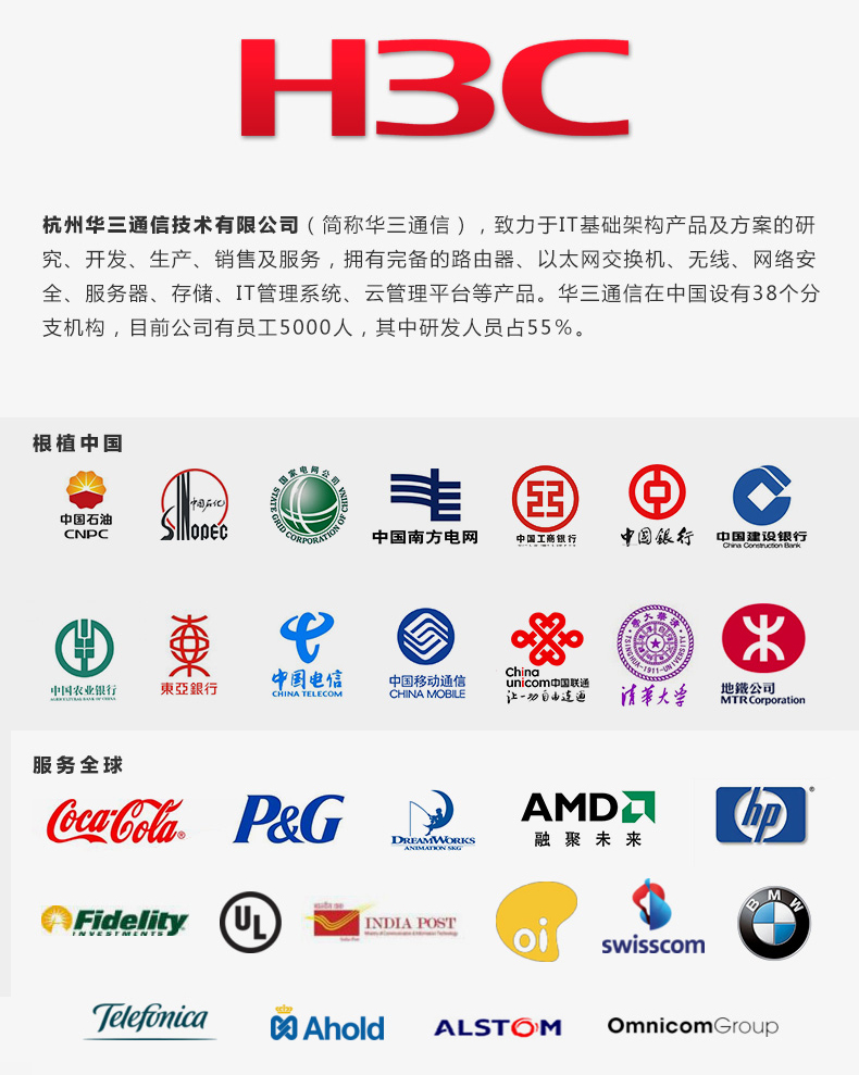 h3c致力于物联网产品开发与维护,对于每个硬件设备都是得到H3C厂家认证。用H3C提供以及的产品与服务。