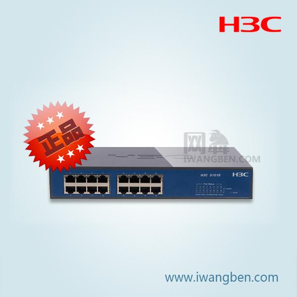 S1016/S1024/百兆交换机
