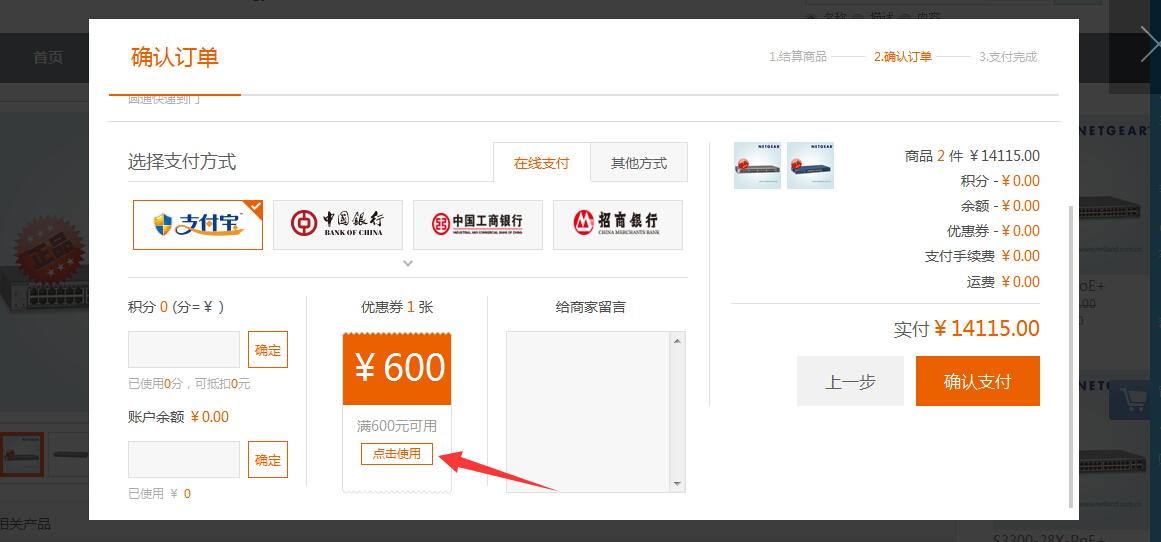 网域科技购物添加产品到购物车,确认订单,点击使用优惠券